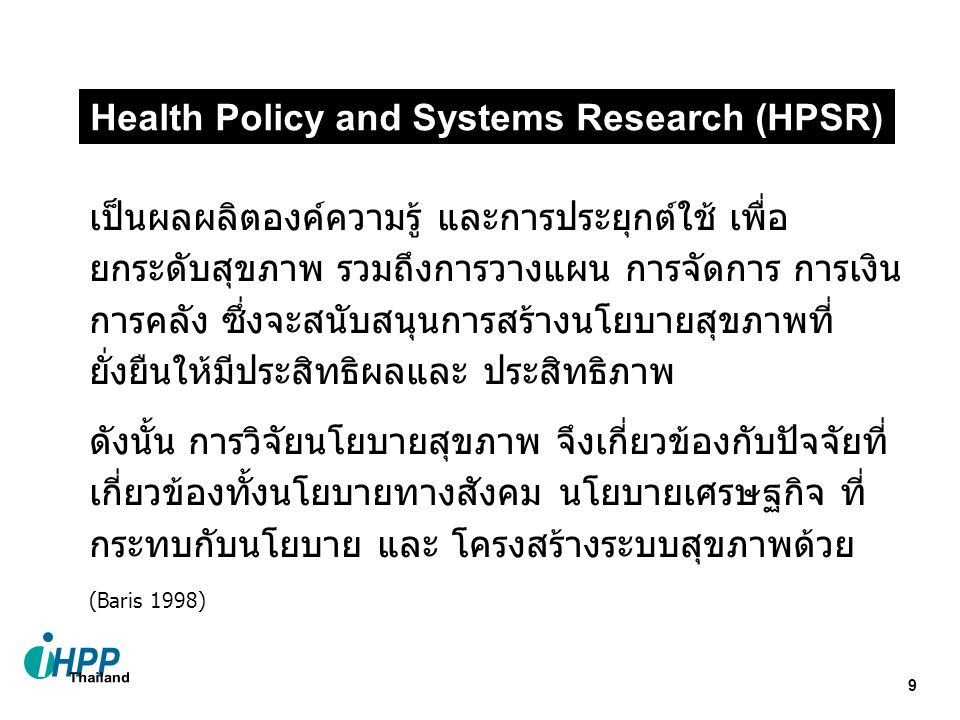 Health Policy and Systems Research (HPSR)
