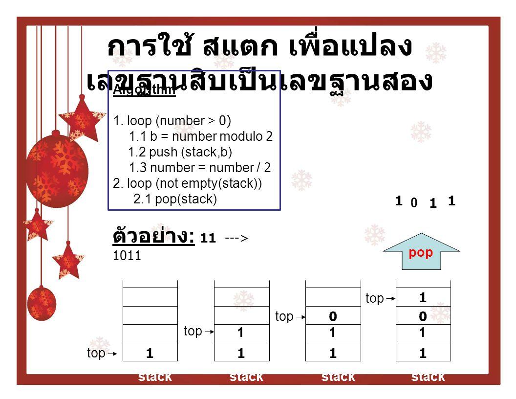 การใช้ สแตก เพื่อแปลงเลขฐานสิบเป็นเลขฐานสอง