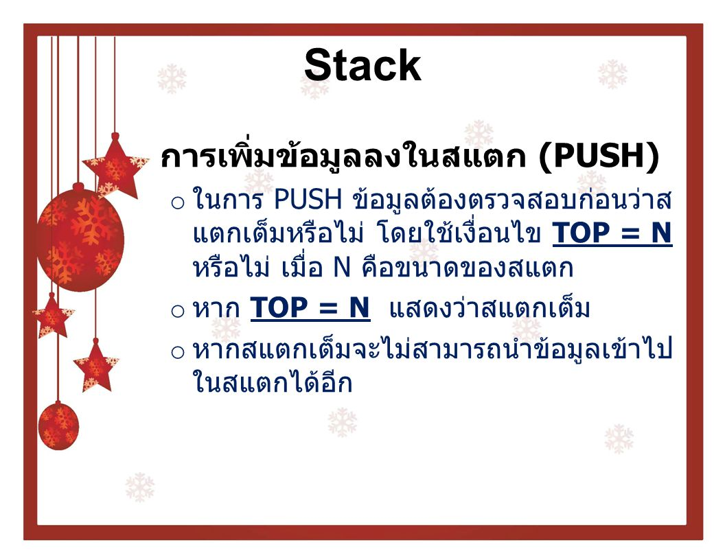 Stack การเพิ่มข้อมูลลงในสแตก (PUSH)
