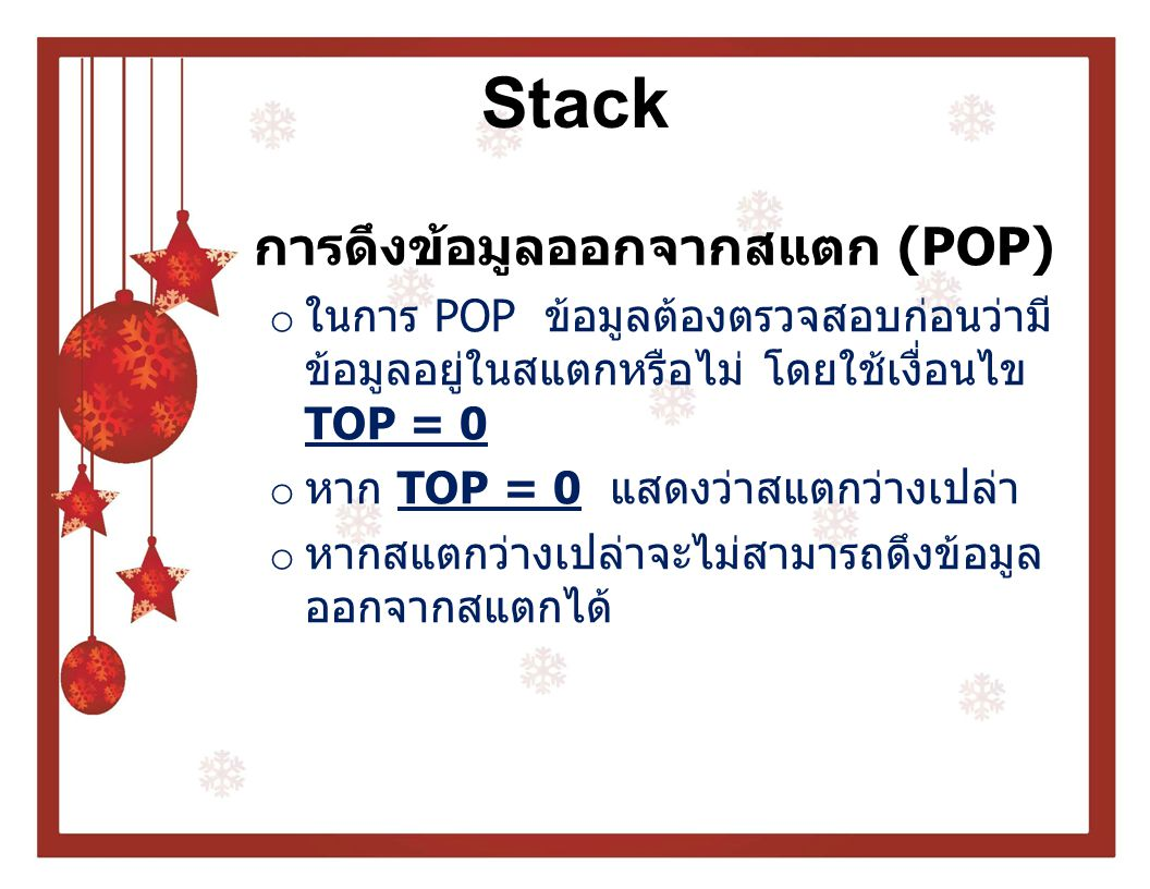 Stack การดึงข้อมูลออกจากสแตก (POP)