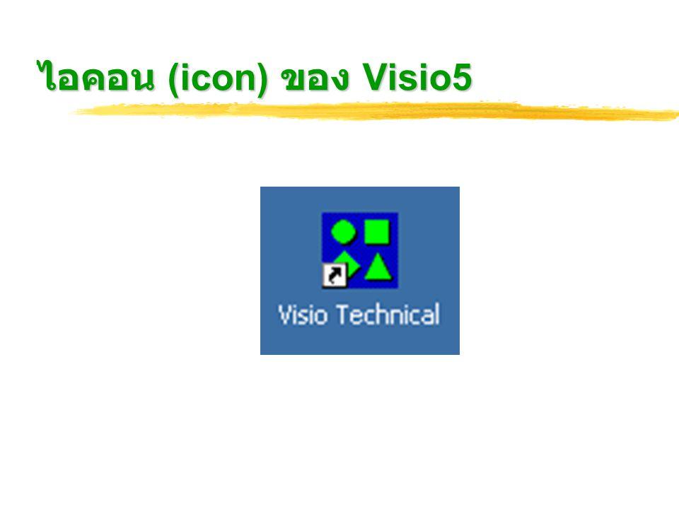 ไอคอน (icon) ของ Visio5