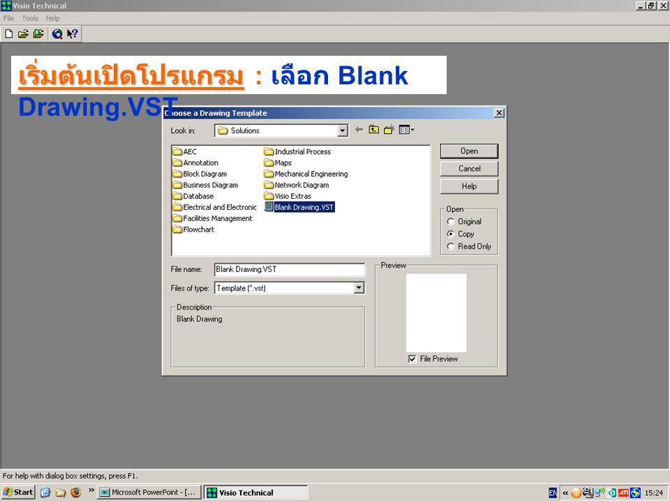 เริ่มต้นเปิดโปรแกรม : เลือก Blank Drawing.VST