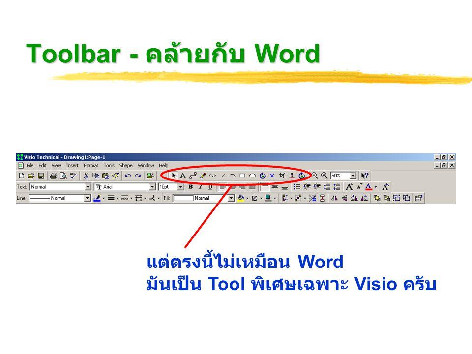 Toolbar - คล้ายกับ Word