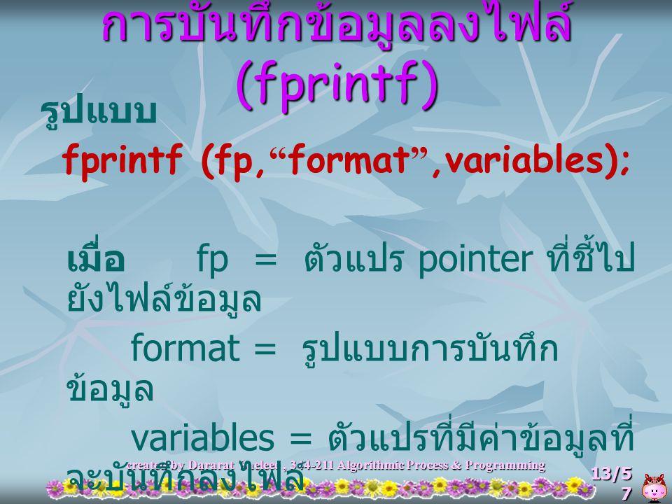 การบันทึกข้อมูลลงไฟล์ (fprintf)