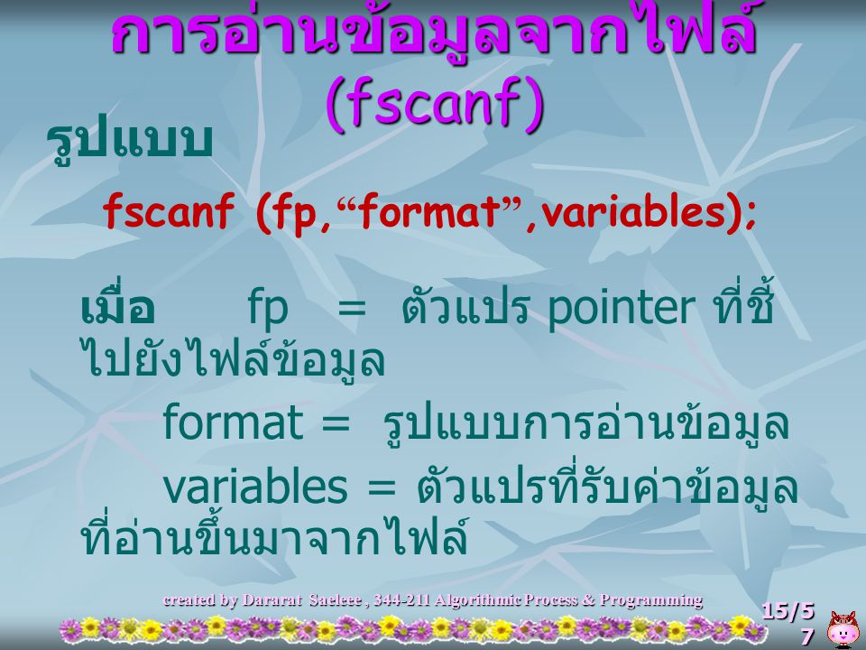 การอ่านข้อมูลจากไฟล์ (fscanf)