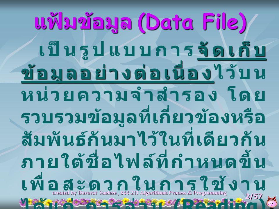 แฟ้มข้อมูล (Data File)