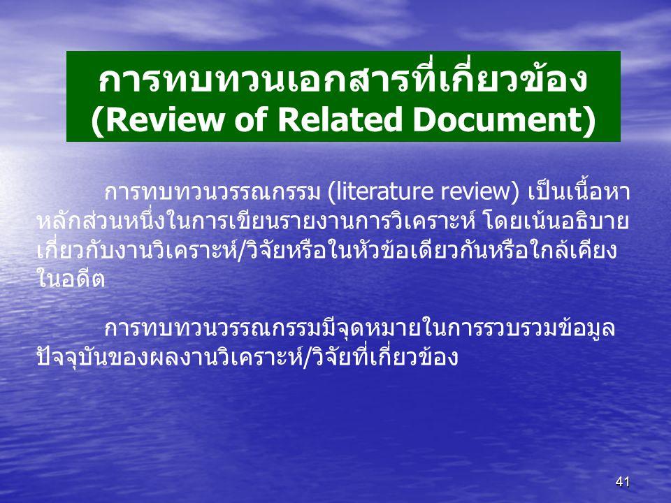 การทบทวนเอกสารที่เกี่ยวข้อง (Review of Related Document)