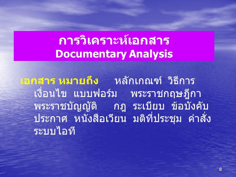 การวิเคราะห์เอกสาร Documentary Analysis