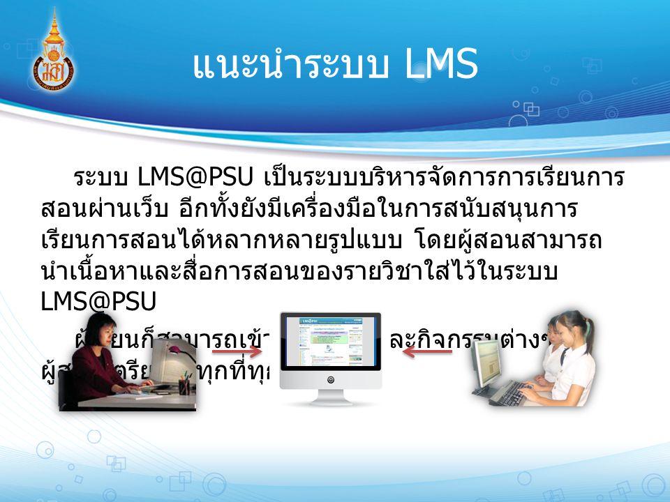 แนะนำระบบ LMS