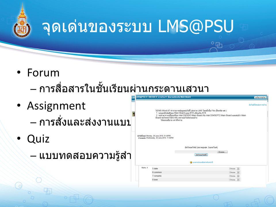 จุดเด่นของระบบ LMS@PSU