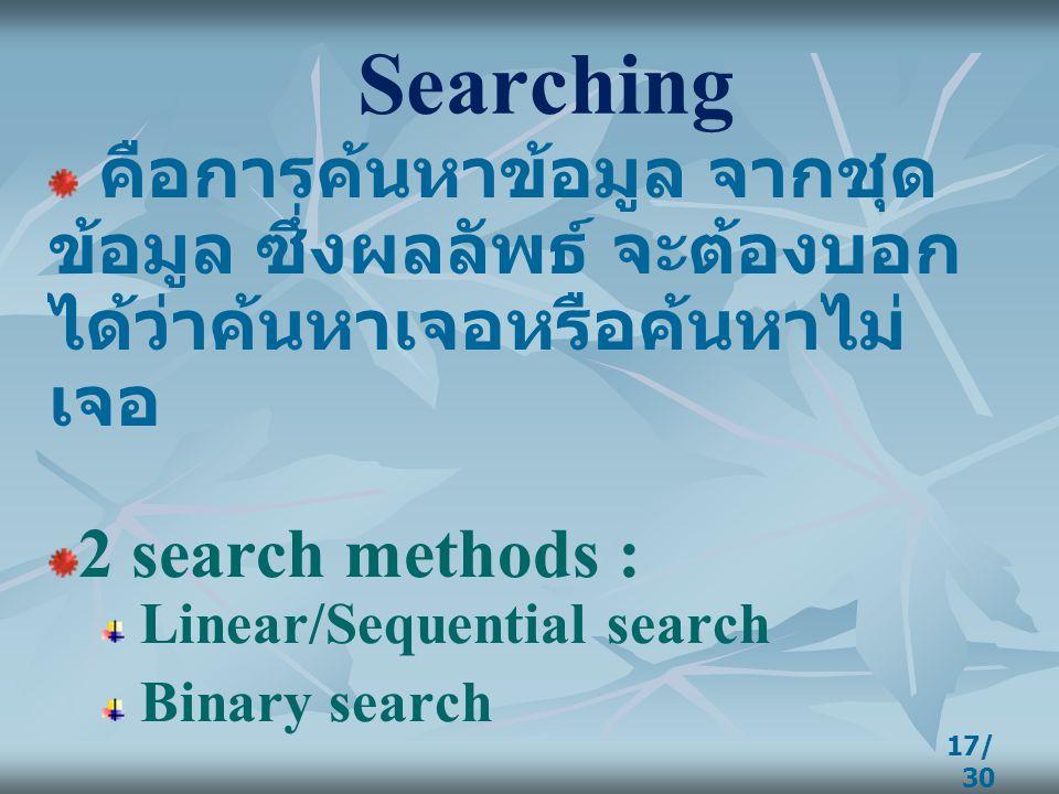 Searching คือการค้นหาข้อมูล จากชุดข้อมูล ซึ่งผลลัพธ์ จะต้องบอกได้ว่าค้นหาเจอหรือค้นหาไม่เจอ. 2 search methods :