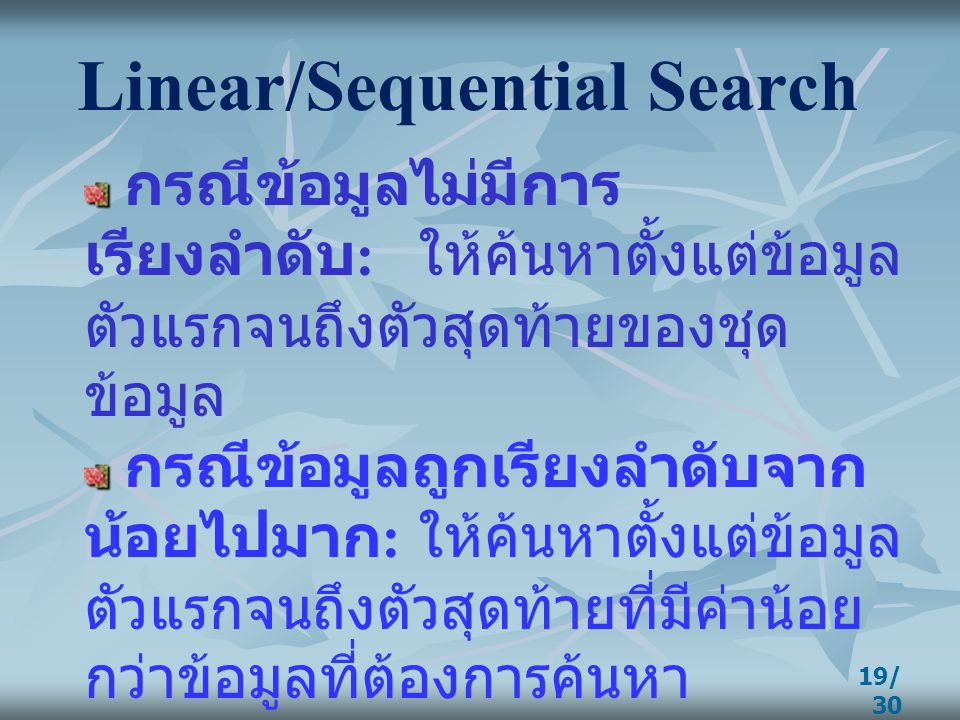 Linear/Sequential Search