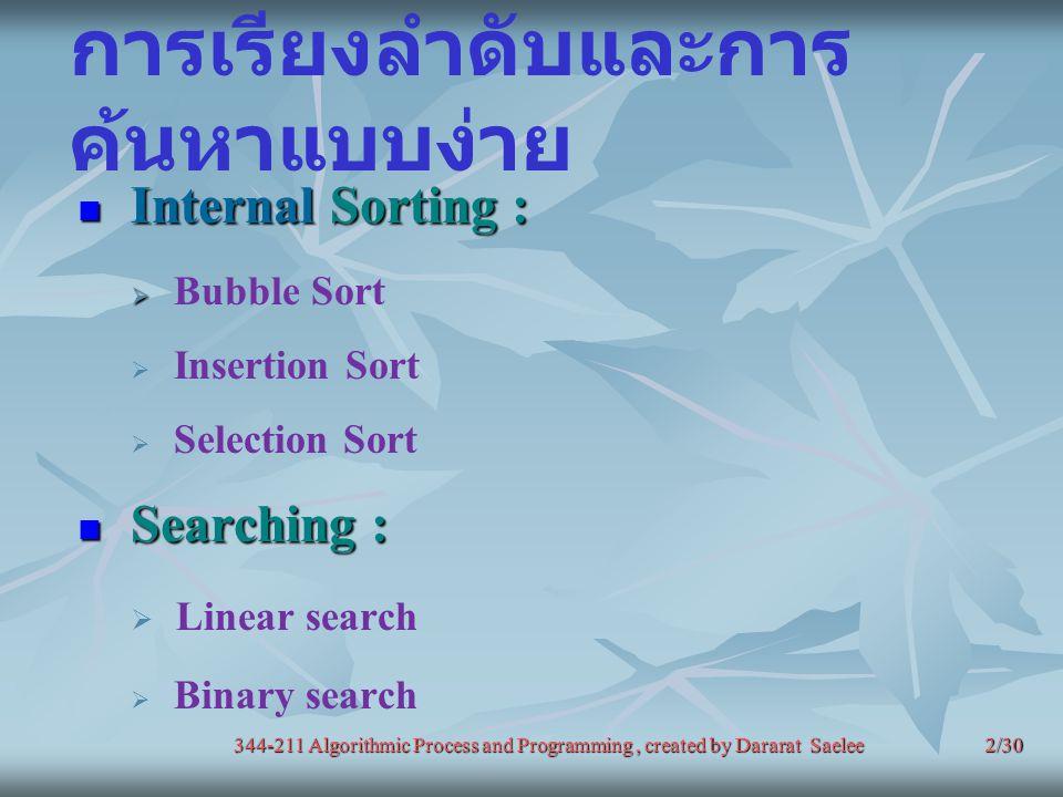 การเรียงลำดับและการค้นหาแบบง่าย