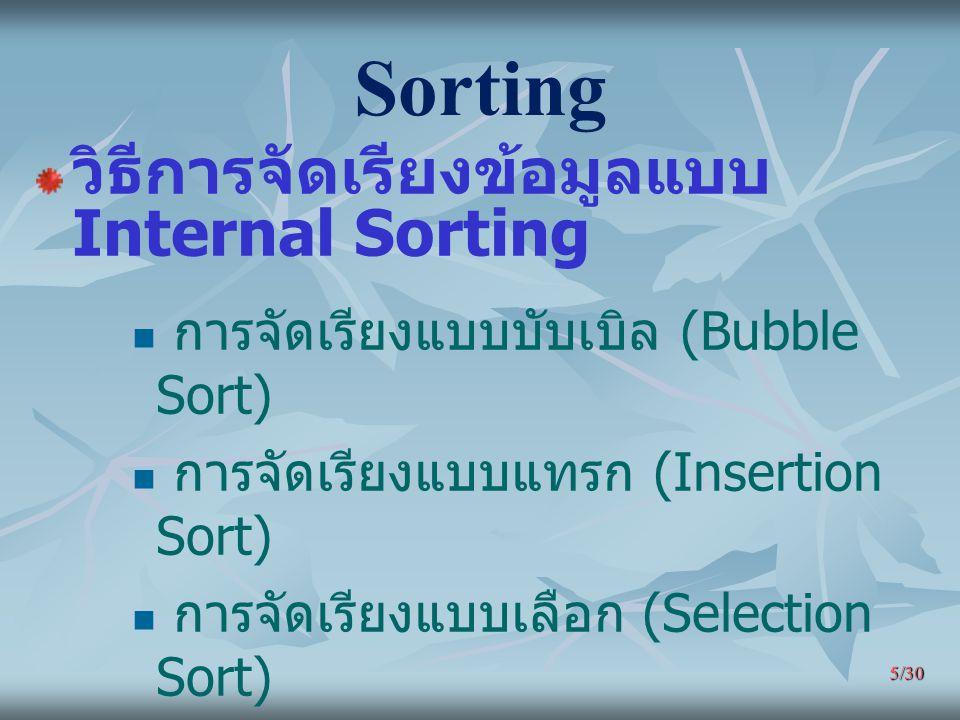 Sorting วิธีการจัดเรียงข้อมูลแบบ Internal Sorting