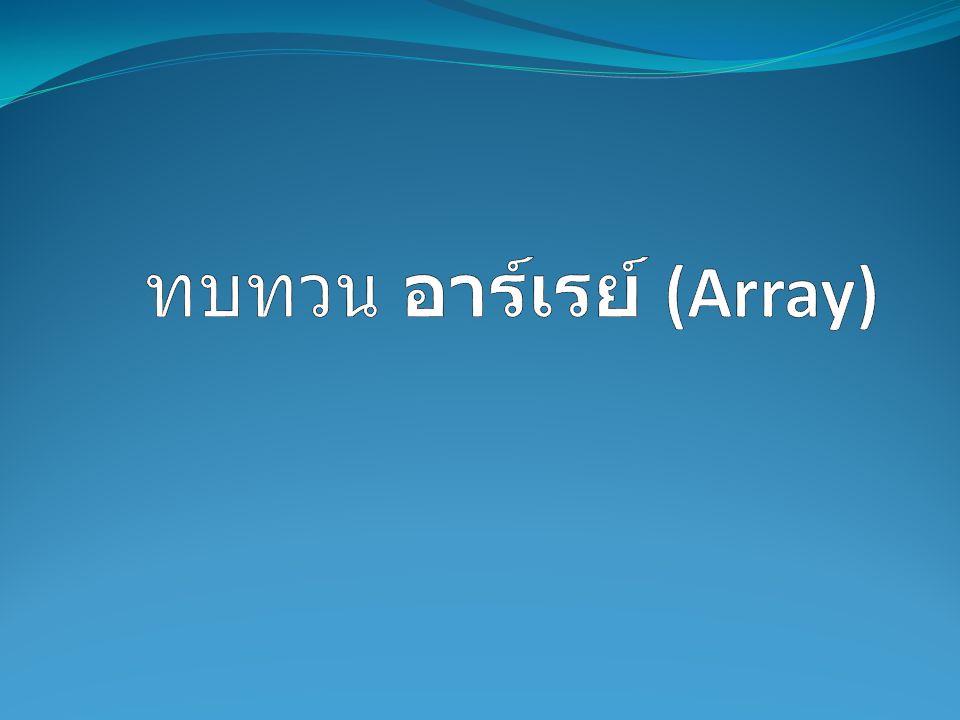 ทบทวน อาร์เรย์ (Array)