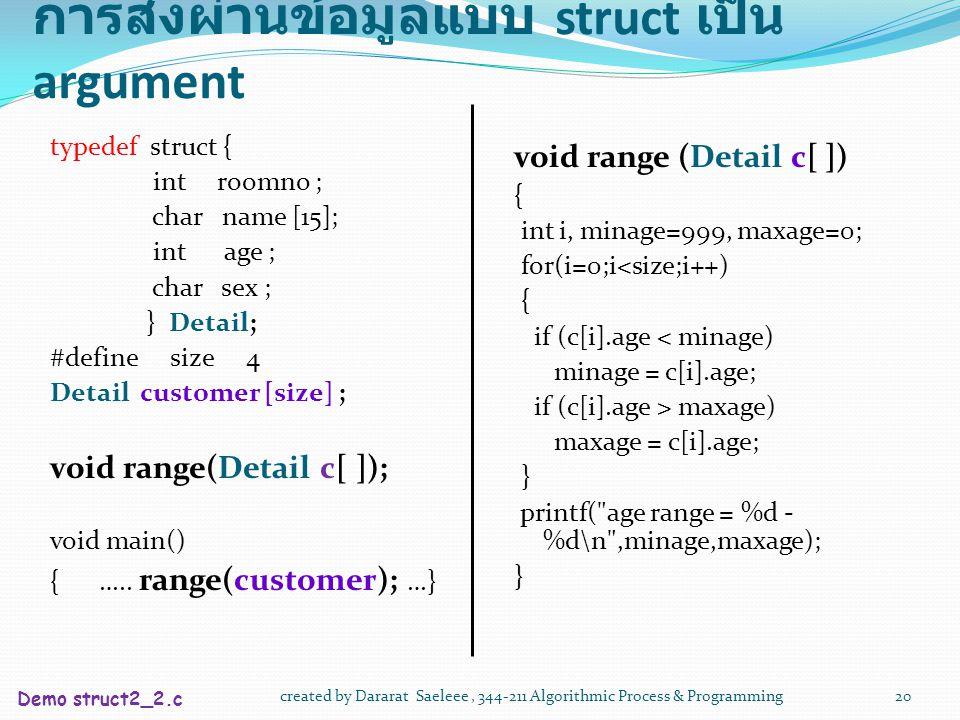 การส่งผ่านข้อมูลแบบ struct เป็น argument