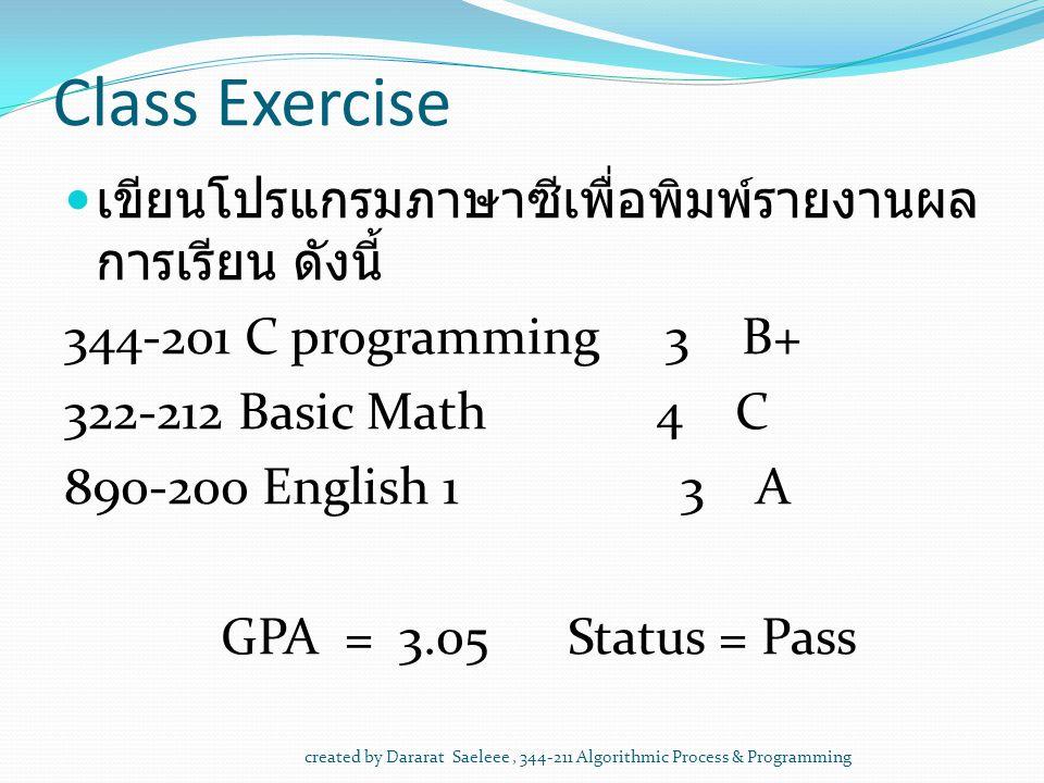 Class Exercise เขียนโปรแกรมภาษาซีเพื่อพิมพ์รายงานผลการเรียน ดังนี้