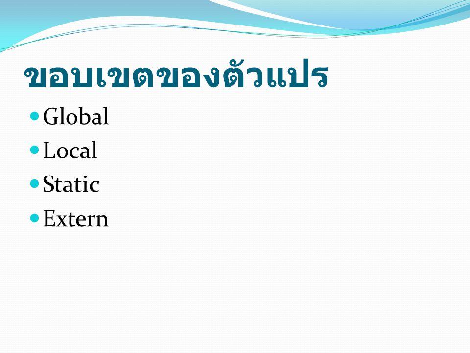 ขอบเขตของตัวแปร Global Local Static Extern