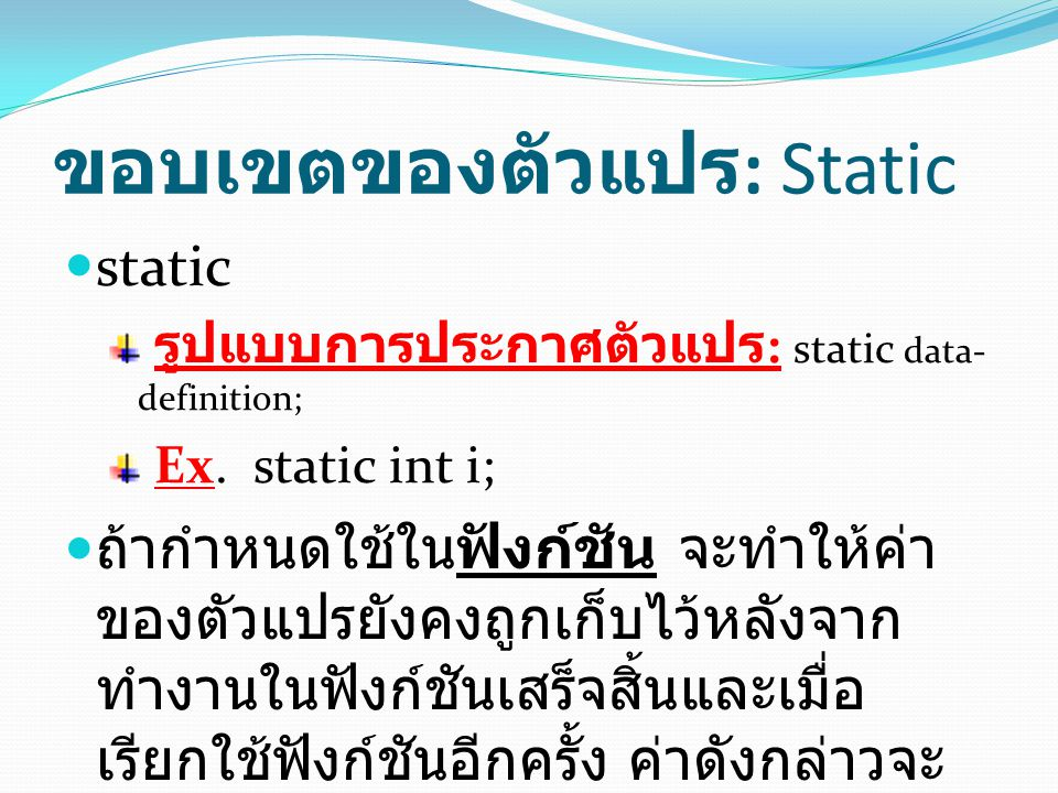 ขอบเขตของตัวแปร: Static