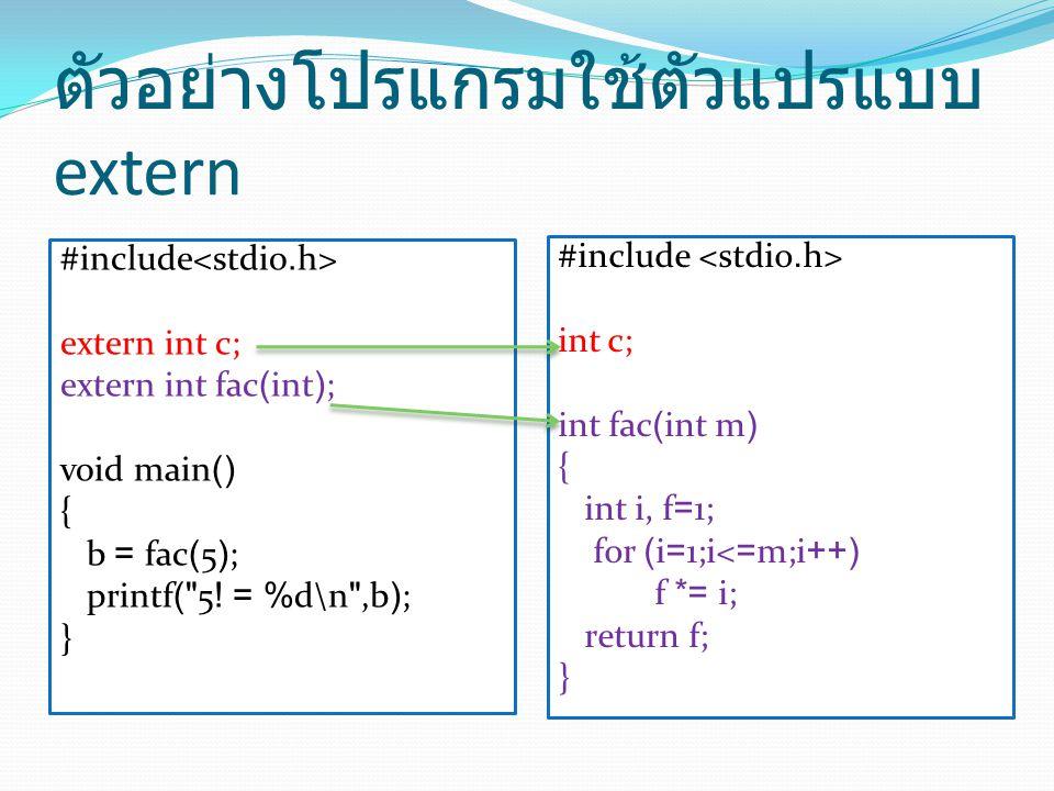 ตัวอย่างโปรแกรมใช้ตัวแปรแบบ extern
