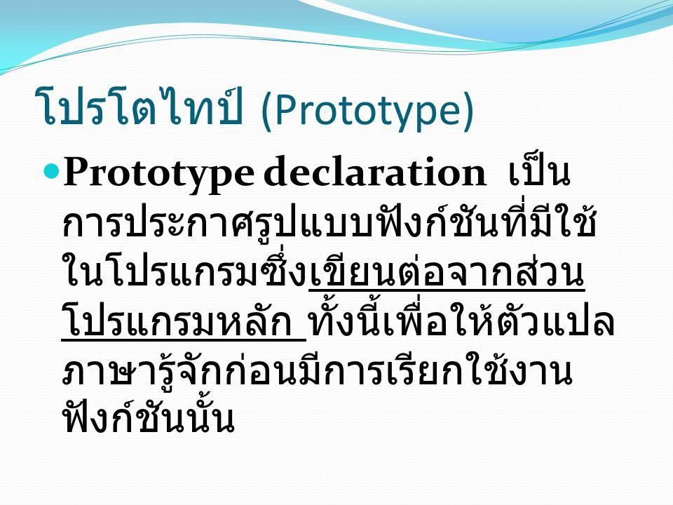 โปรโตไทป์ (Prototype)