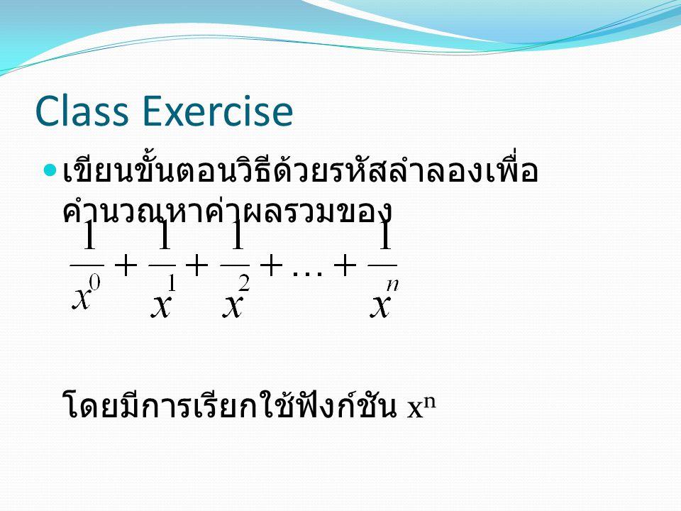 Class Exercise เขียนขั้นตอนวิธีด้วยรหัสลำลองเพื่อคำนวณหาค่าผลรวมของ