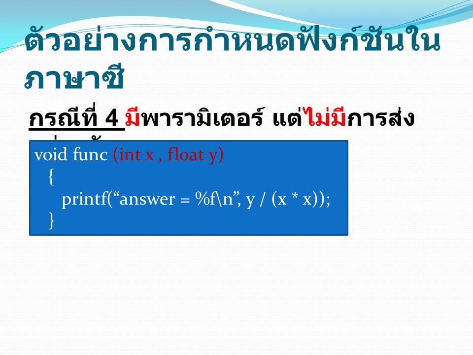 ตัวอย่างการกำหนดฟังก์ชันในภาษาซี