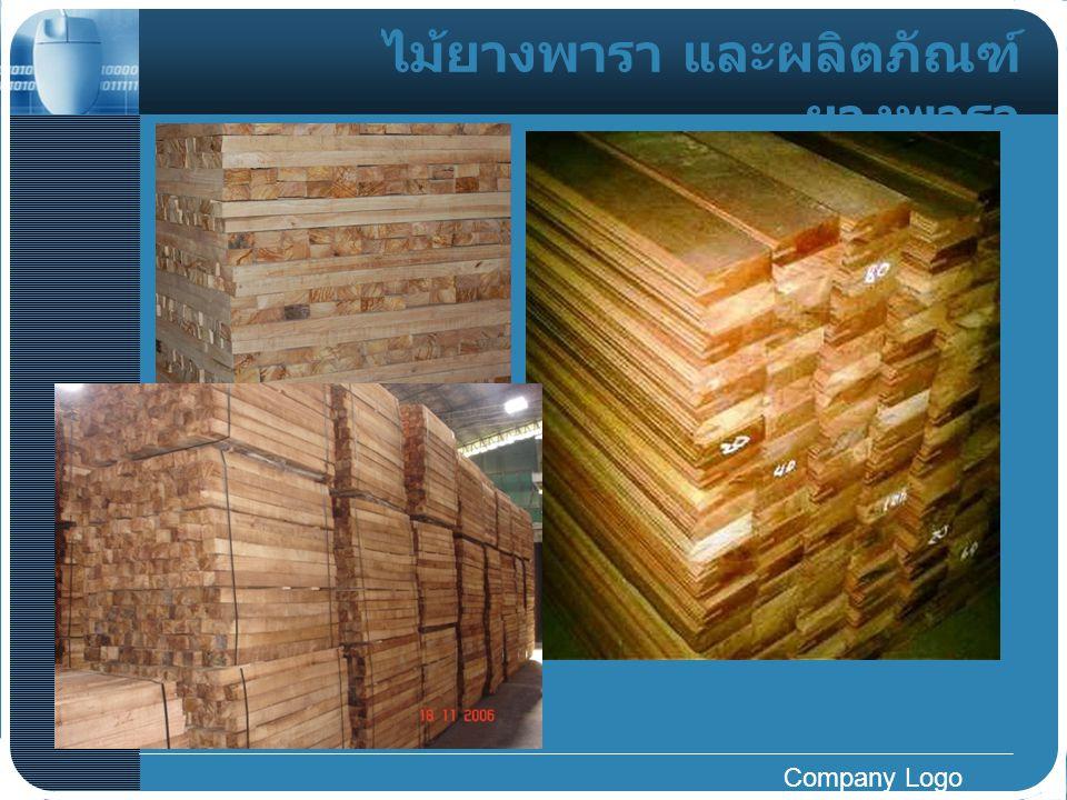 ไม้ยางพารา และผลิตภัณฑ์ยางพารา
