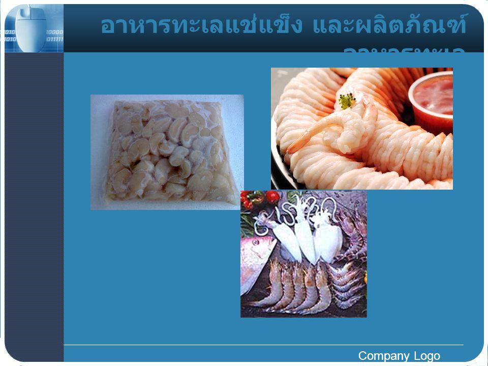 อาหารทะเลแช่แข็ง และผลิตภัณฑ์อาหารทะเล
