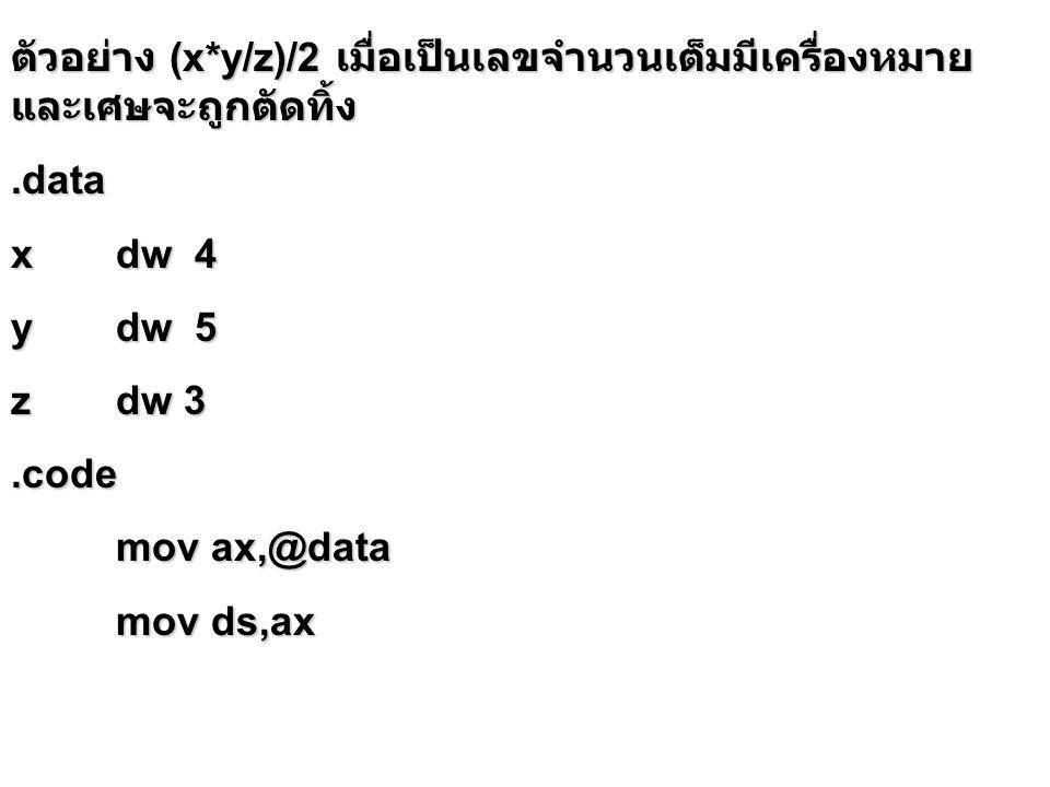 ตัวอย่าง (x*y/z)/2 เมื่อเป็นเลขจำนวนเต็มมีเครื่องหมาย และเศษจะถูกตัดทิ้ง
