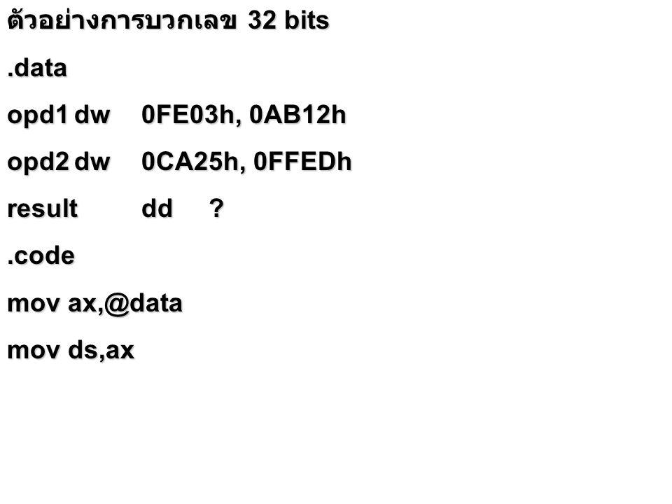 ตัวอย่างการบวกเลข 32 bits