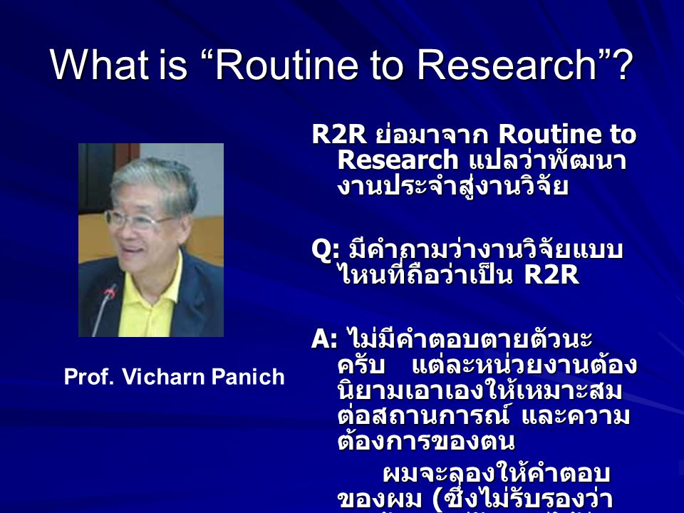What is Routine to Research