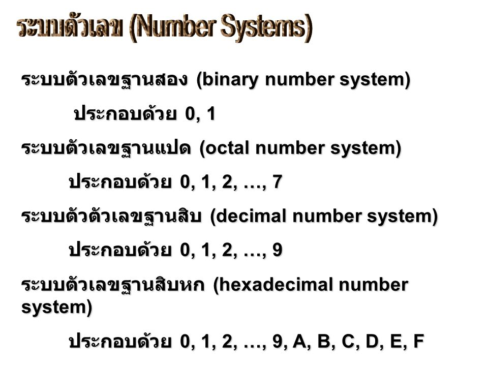 ระบบตัวเลข (Number Systems)