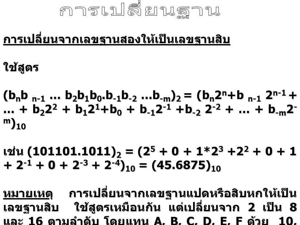 การเปลี่ยนฐาน การเปลี่ยนจากเลขฐานสองให้เป็นเลขฐานสิบ ใช้สูตร