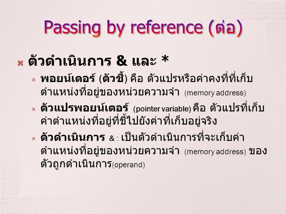 Passing by reference (ต่อ)