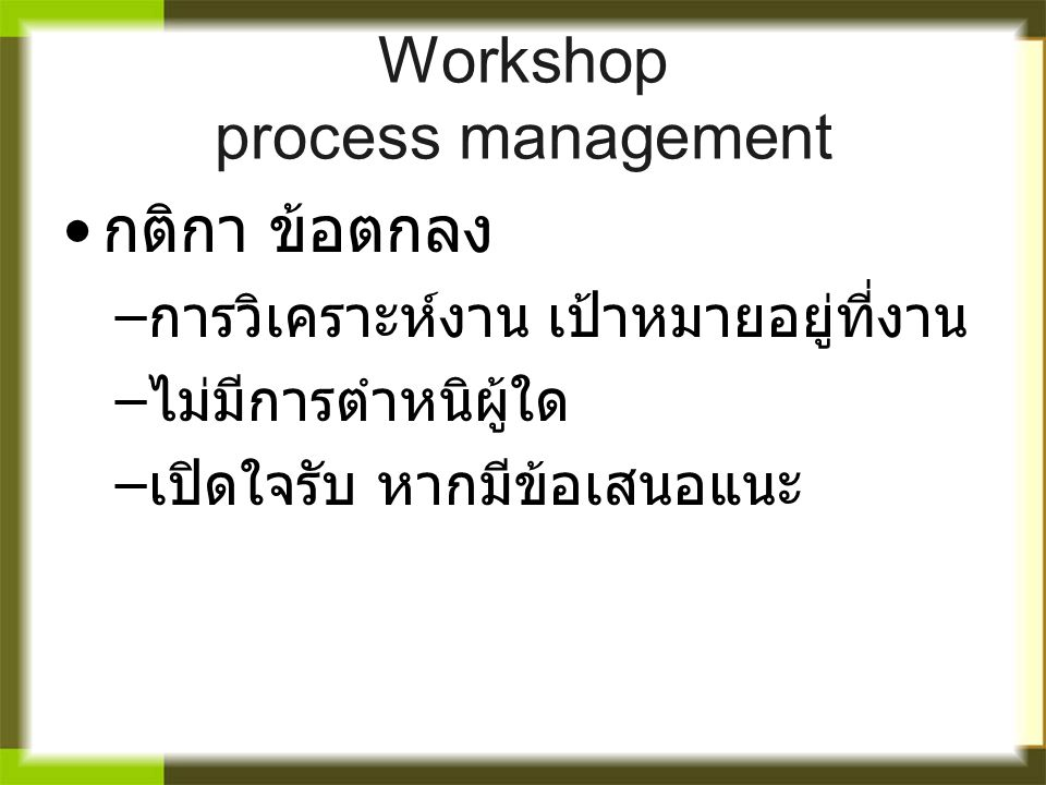 Workshop process management