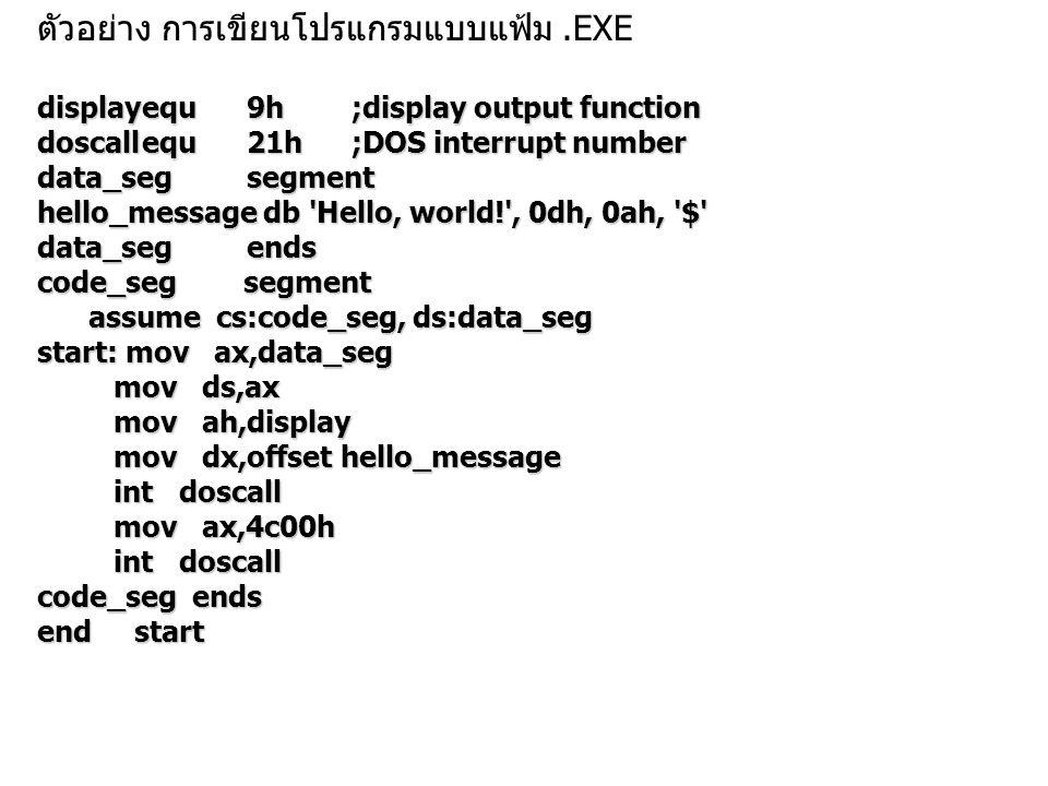 ตัวอย่าง การเขียนโปรแกรมแบบแฟ้ม .EXE