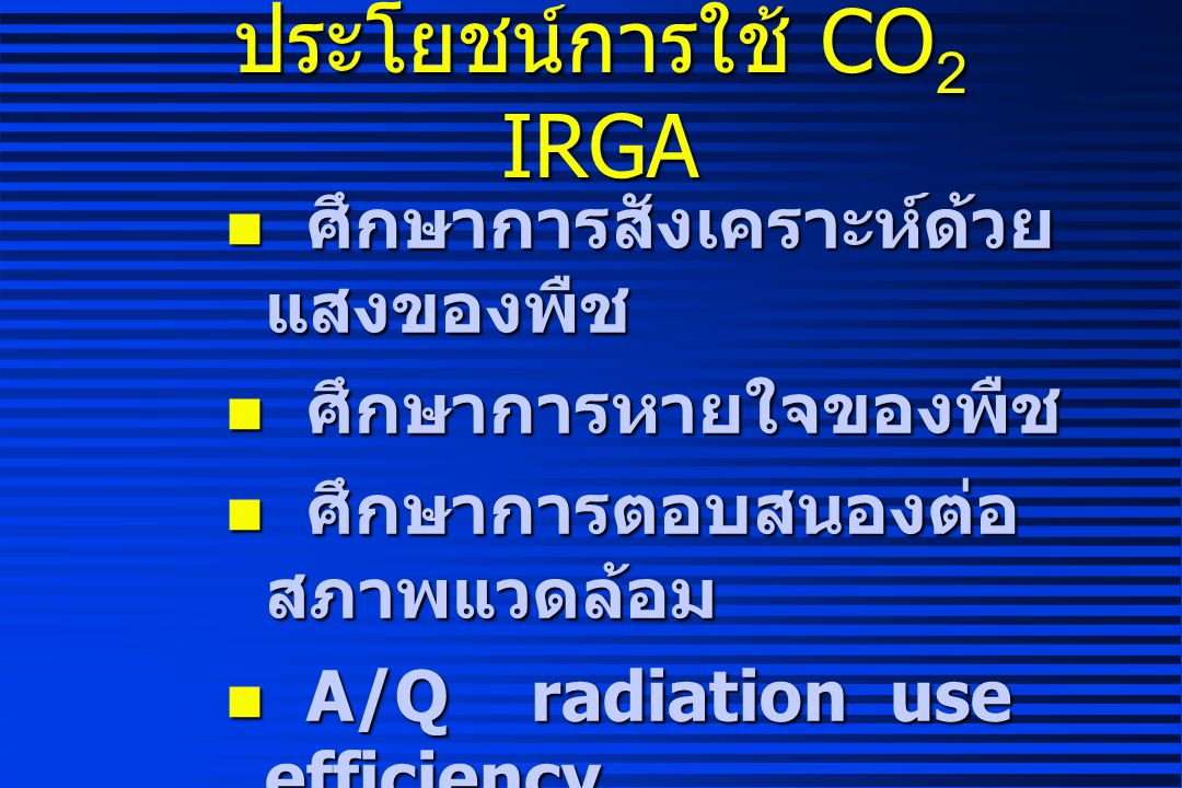 ประโยชน์การใช้ CO2 IRGA
