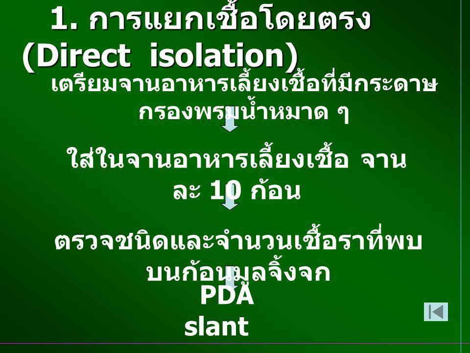 1. การแยกเชื้อโดยตรง (Direct isolation)