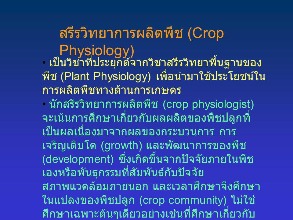 สรีรวิทยาการผลิตพืช (Crop Physiology)