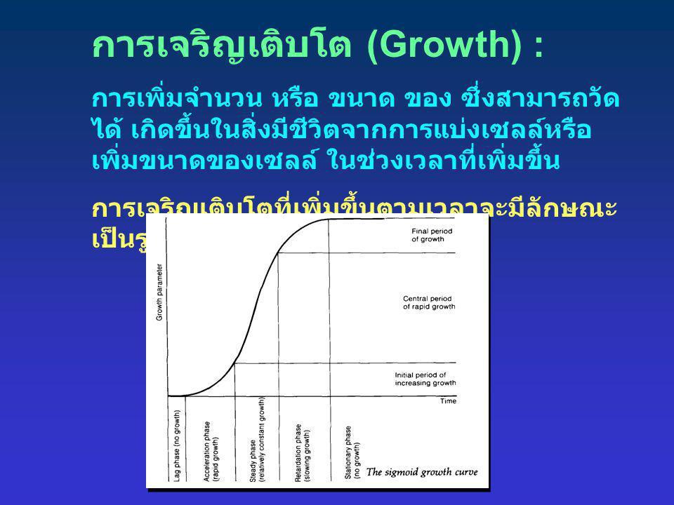 การเจริญเติบโต (Growth) :