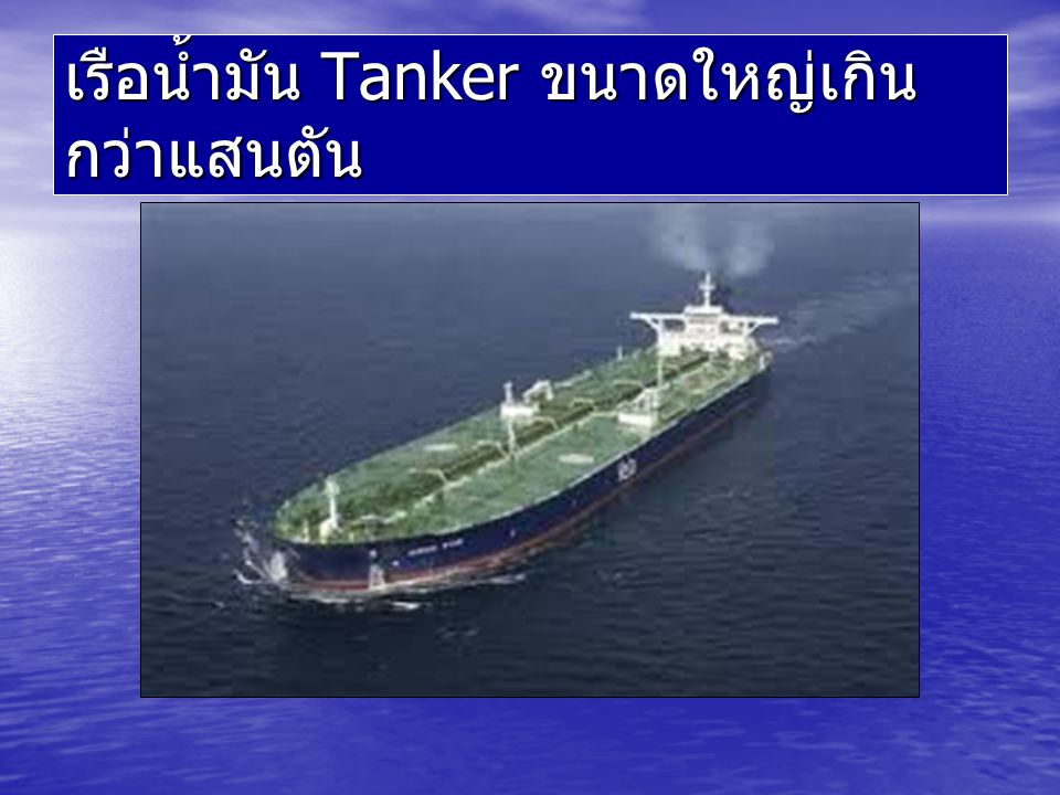 เรือน้ำมัน Tanker ขนาดใหญ่เกินกว่าแสนตัน