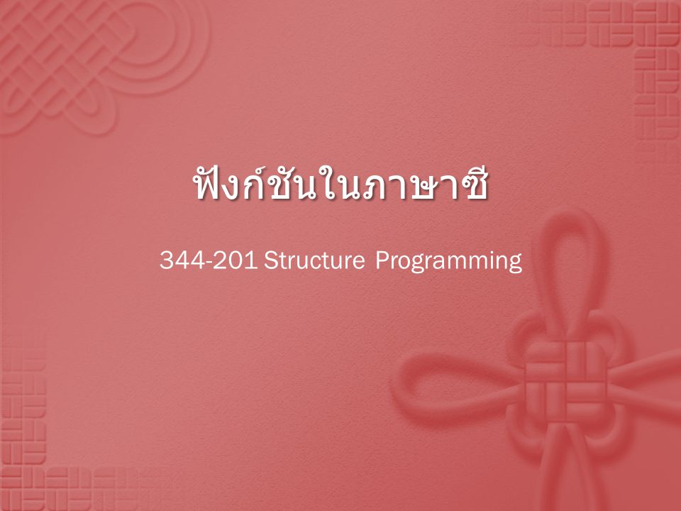 344-201 Structure Programming