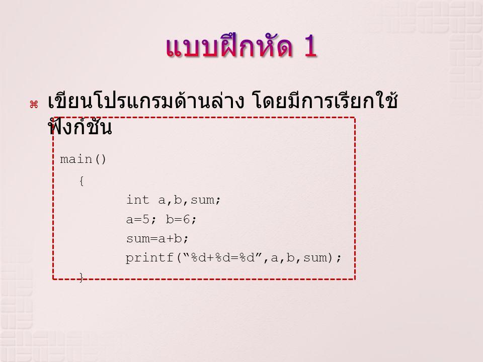 แบบฝึกหัด 1 เขียนโปรแกรมด้านล่าง โดยมีการเรียกใช้ฟังก์ชัน main() {