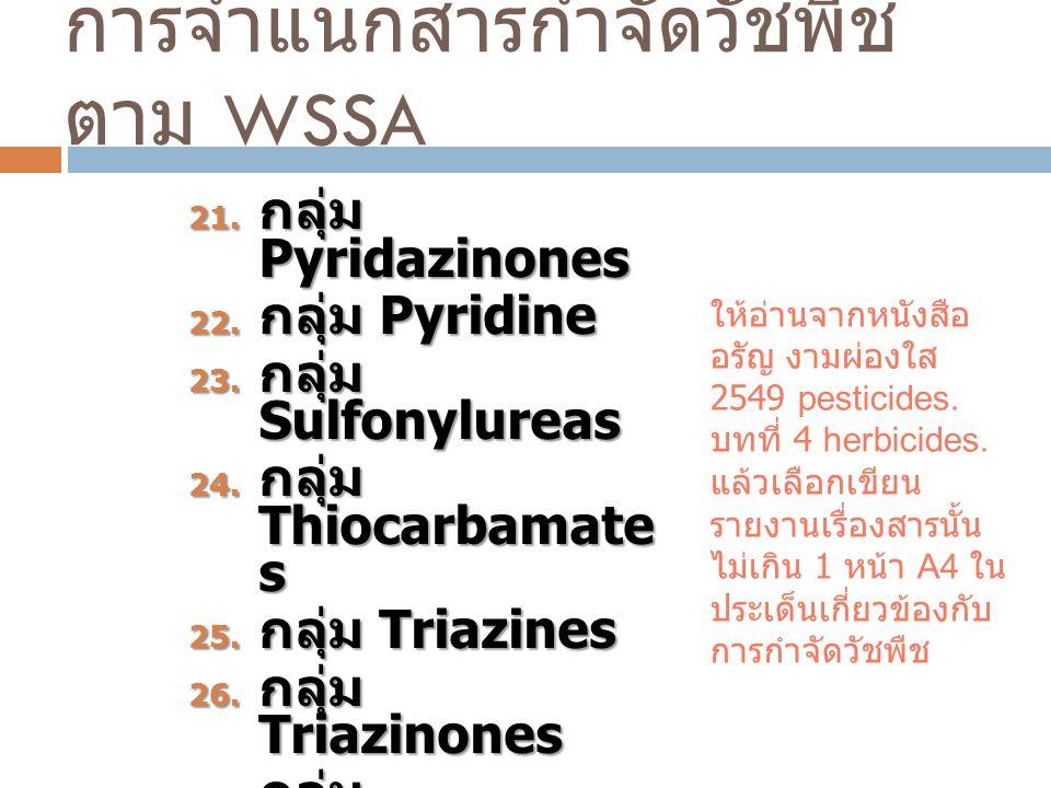 การจำแนกสารกำจัดวัชพืช ตาม WSSA