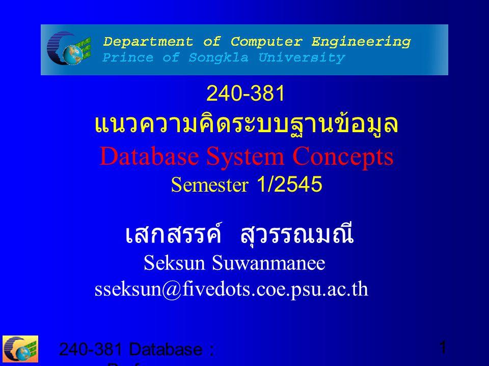 240-381 แนวความคิดระบบฐานข้อมูล Database System Concepts Semester 1/2545