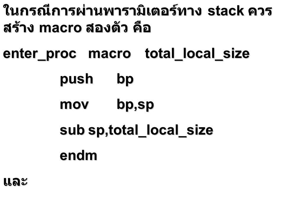 ในกรณีการผ่านพารามิเตอร์ทาง stack ควรสร้าง macro สองตัว คือ