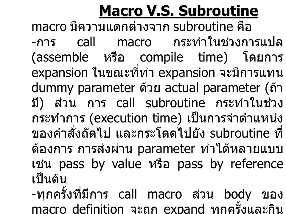 Macro V.S. Subroutine macro มีความแตกต่างจาก subroutine คือ