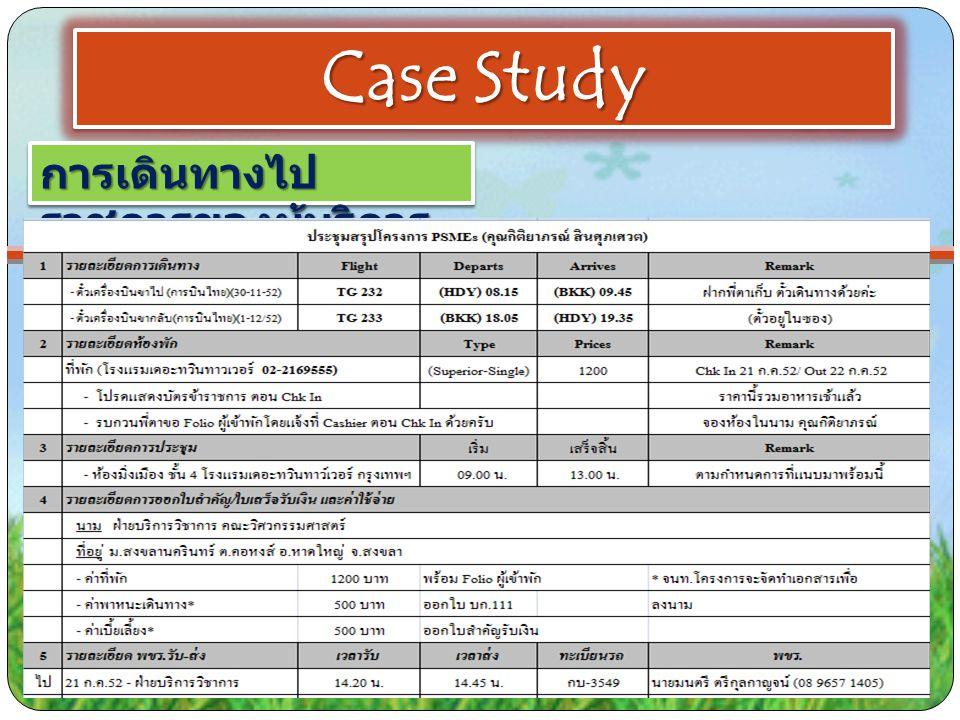 Case Study การเดินทางไปราชการของผู้บริการ