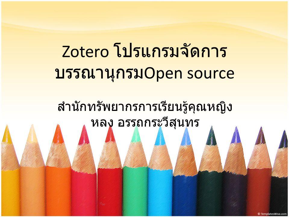 Zotero โปรแกรมจัดการบรรณานุกรมOpen source